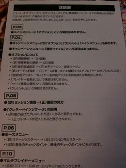 codmw3-jp-seigo01