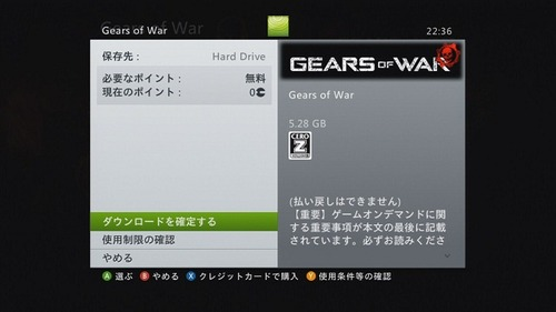 gow-muryou