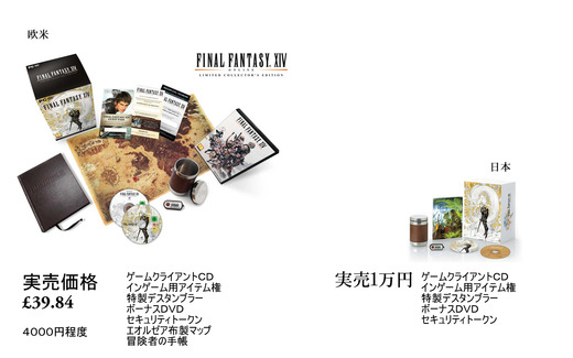 ff14colectors-edhition-japanese-version-and-euro-version