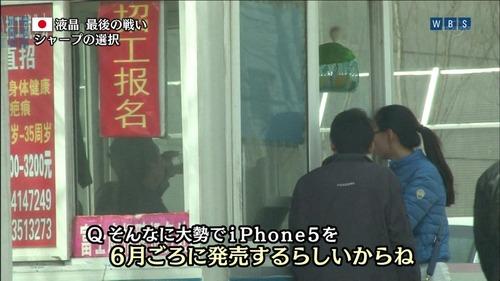 chinaleaks-iphone5-02