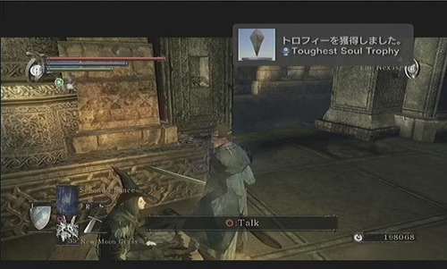 demons-souls-all-version-plutinum-trophy00