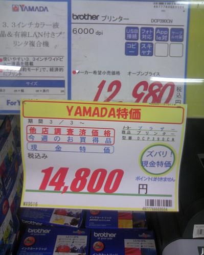 yamadadennki-14800-12980