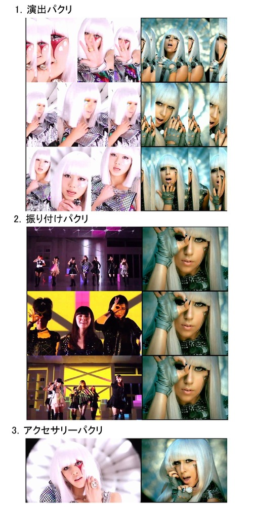 japanese-lady-gaga-fake