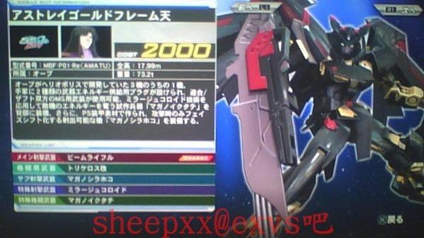 exvs-goldflae