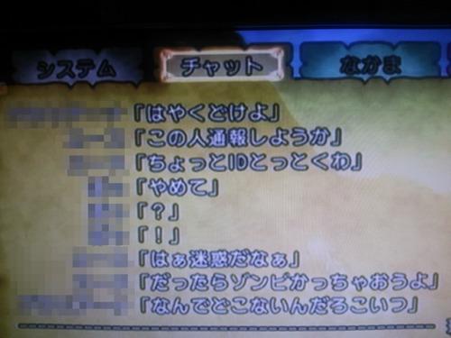 dorakue-kenka0825-01