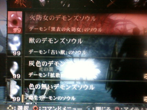 demons_souls_japanese_hardcore_gamer_awsome200