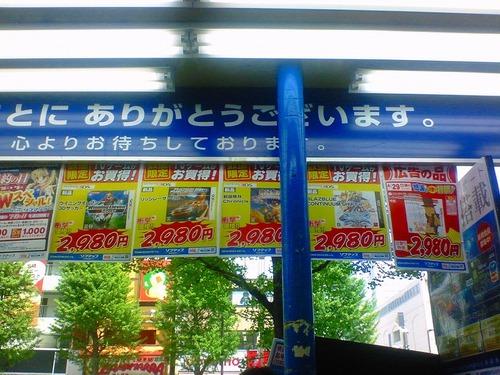 akiba-3ds-wagon-0429-01