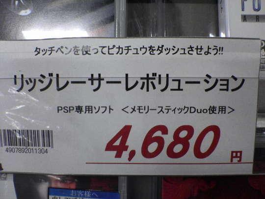 ridge-racer-pikachu4680