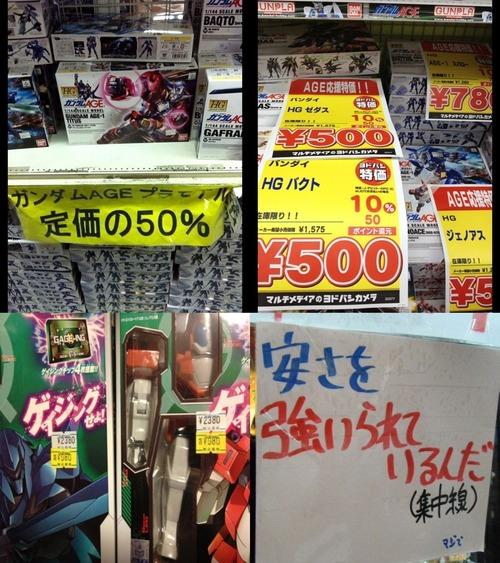 age-saishu-nageuri-1sedai-04
