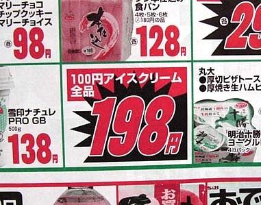 100yen-ice-198yen