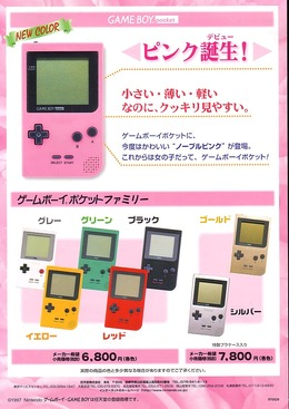 gameboycolorspink