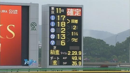 2010-0523-tokyo-11r-keijiban