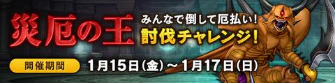 banner_rotation_20160108_001