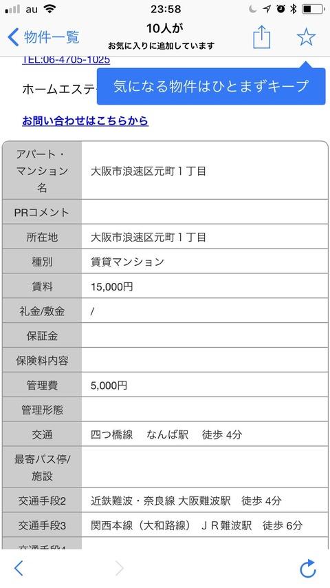 大阪市内込み込みで家賃2万