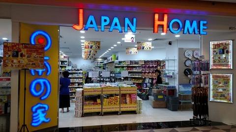Japan_Home