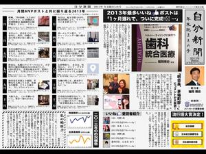 自分新聞2013