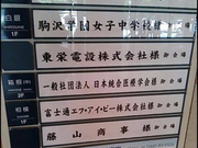 IMJ箱根