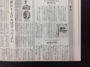 日本歯科新聞掲載2013