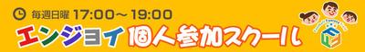 banner_enjoy