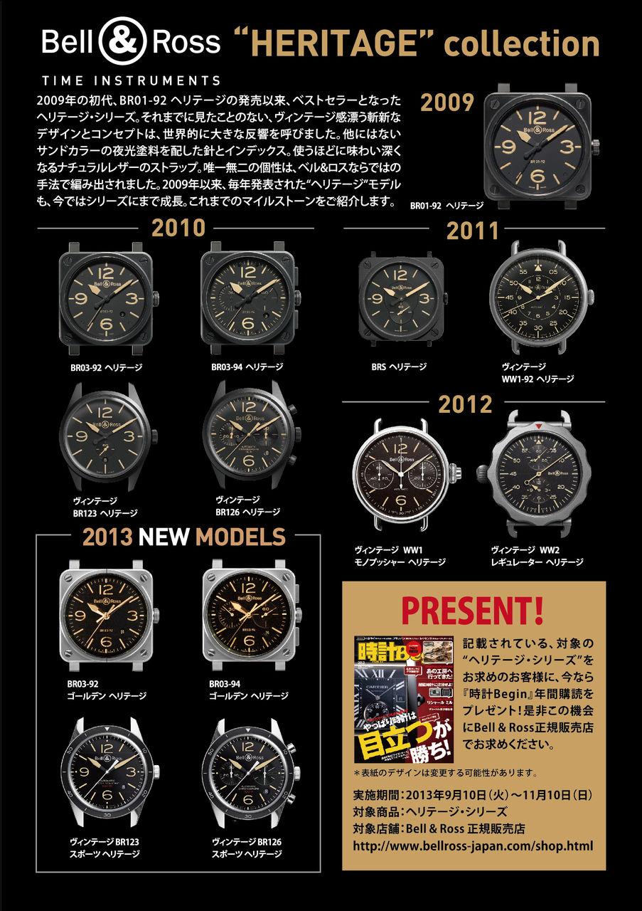 new arrivals 93190 ae826 HF-AGE京都店素敵な時計のブログ:ベル&ロス - livedoor Blog ...