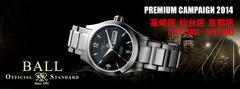 PremiumCampaign2014_660x245px