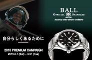 BALL_Banner_184x120_Owen