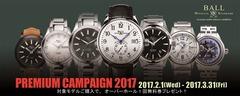 Premium Campaign 2017 Banner984 393