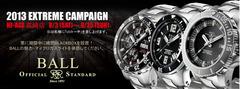 2013ExtremeCampaignE-banner_660x245px_HF-AGE高崎様