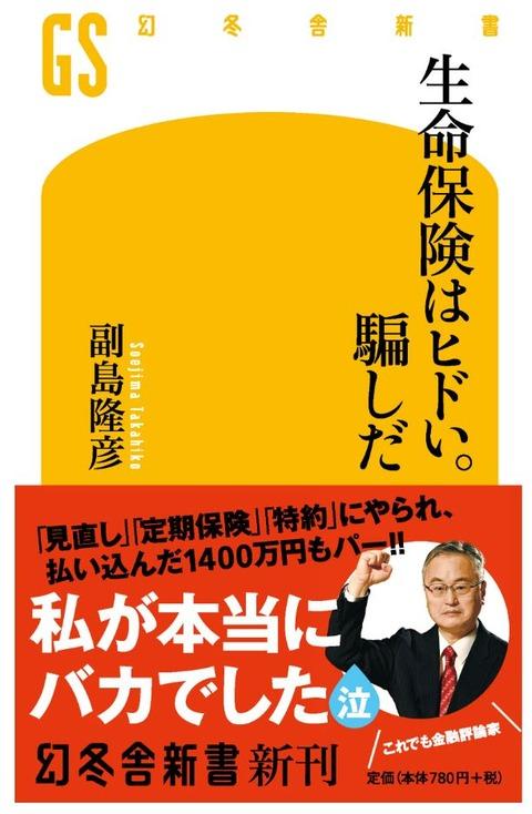 seihowadamashibookcover001