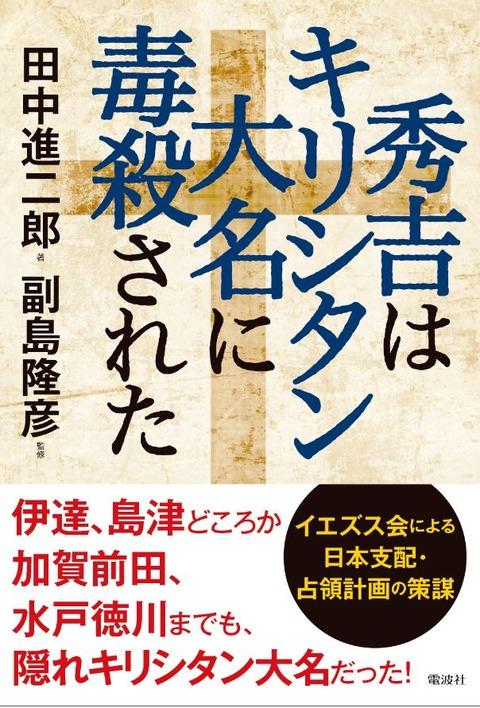 hideyoshiwakirishitandaimyonidokusatsusareta001