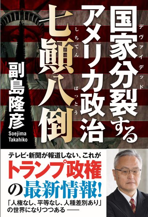 kokkabunretsusuruamericaseijishichitenbattou001