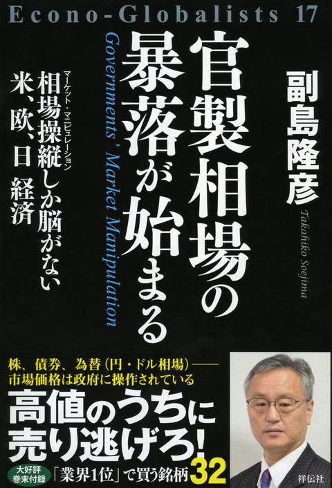 kanseisoubanobourakugahajimaru001
