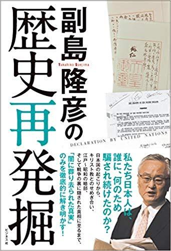 soejimatakahikonorekishisaihakkutsu001