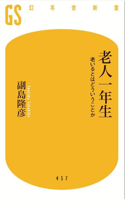 roujinichinensei001