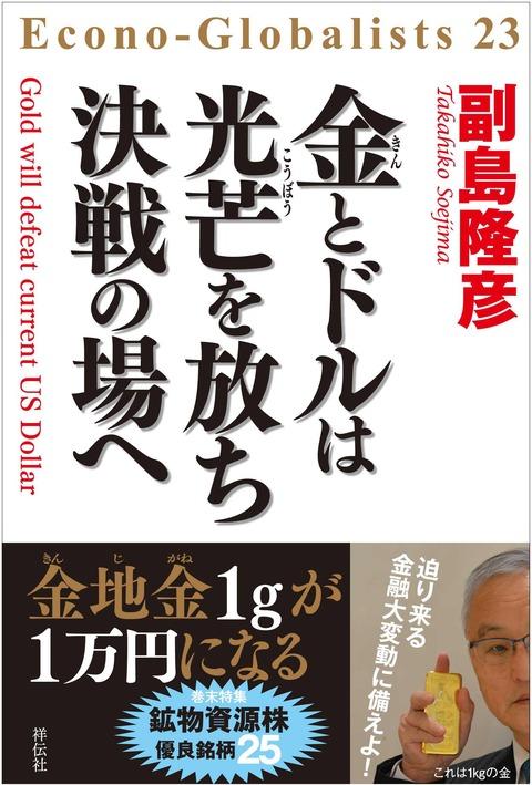 副島先生新刊書影