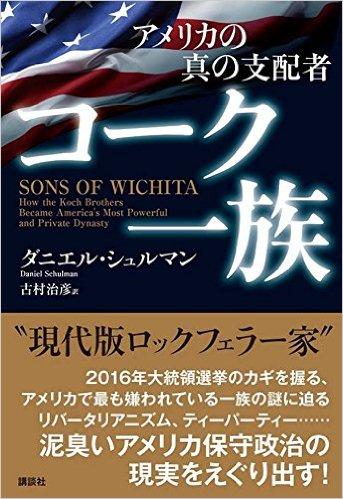 americanoshinnoshihaishakochichizoku001