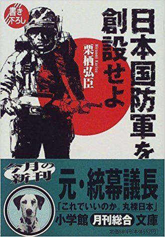 nihonkokubougunwosousetsuseyo001