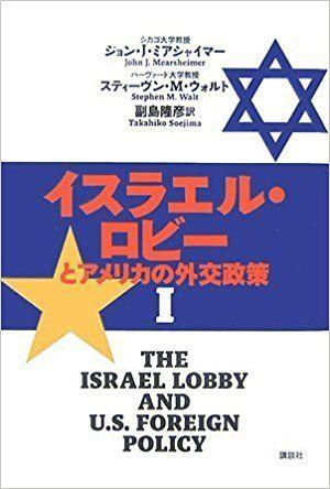 israellobby010