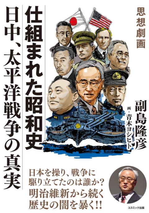 shikumaretashouwashi005
