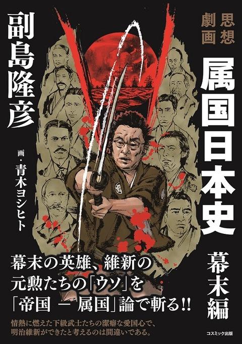 shisougekigazokkokunihonshi001