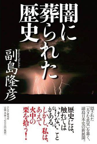 yaminihoumuraretarekishi001