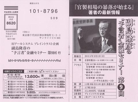 soejimakouenkai002