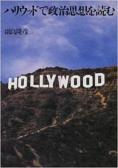 hollywooddeseijishisouwoyomu001