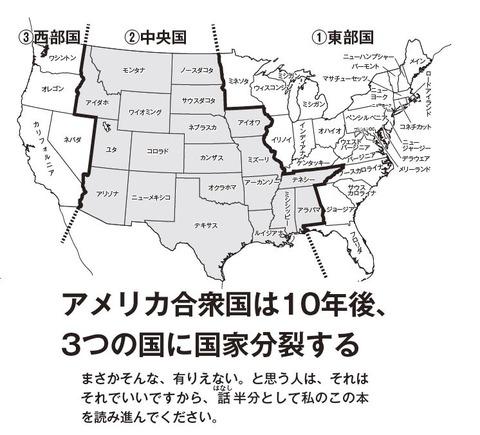 americanpoliticsdividedUS001