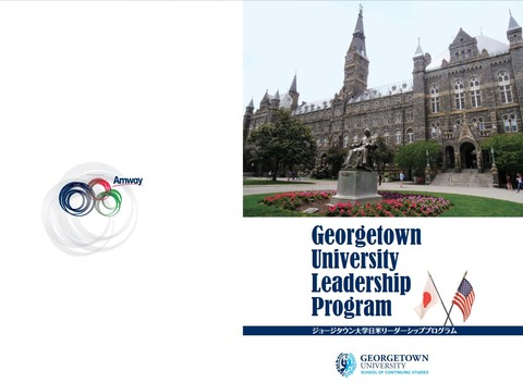 georgetownuniversityleadershipprogram001