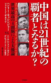 chugokuha21seikinohashatonaruka001