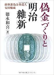 niseganedukuritomeijiishin001