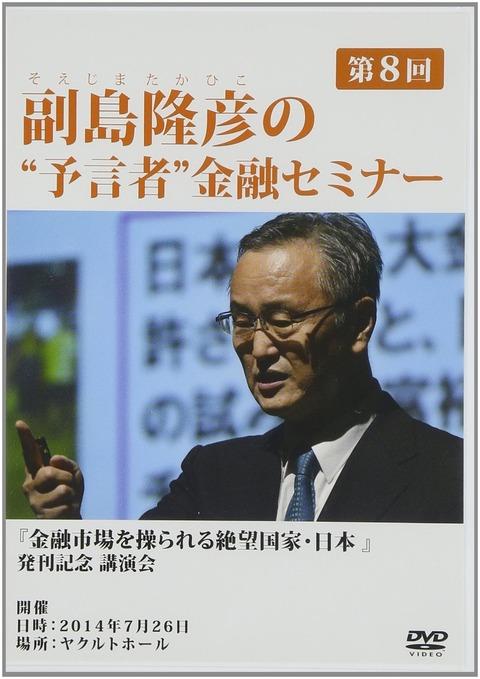 dai8kaisoejimatakahikonoyogenshakinyuuseminaa001