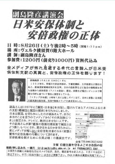 soejimayokosukakouenkai001