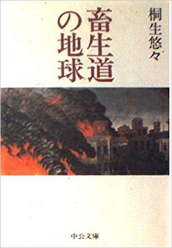 chikushodounochikyu001